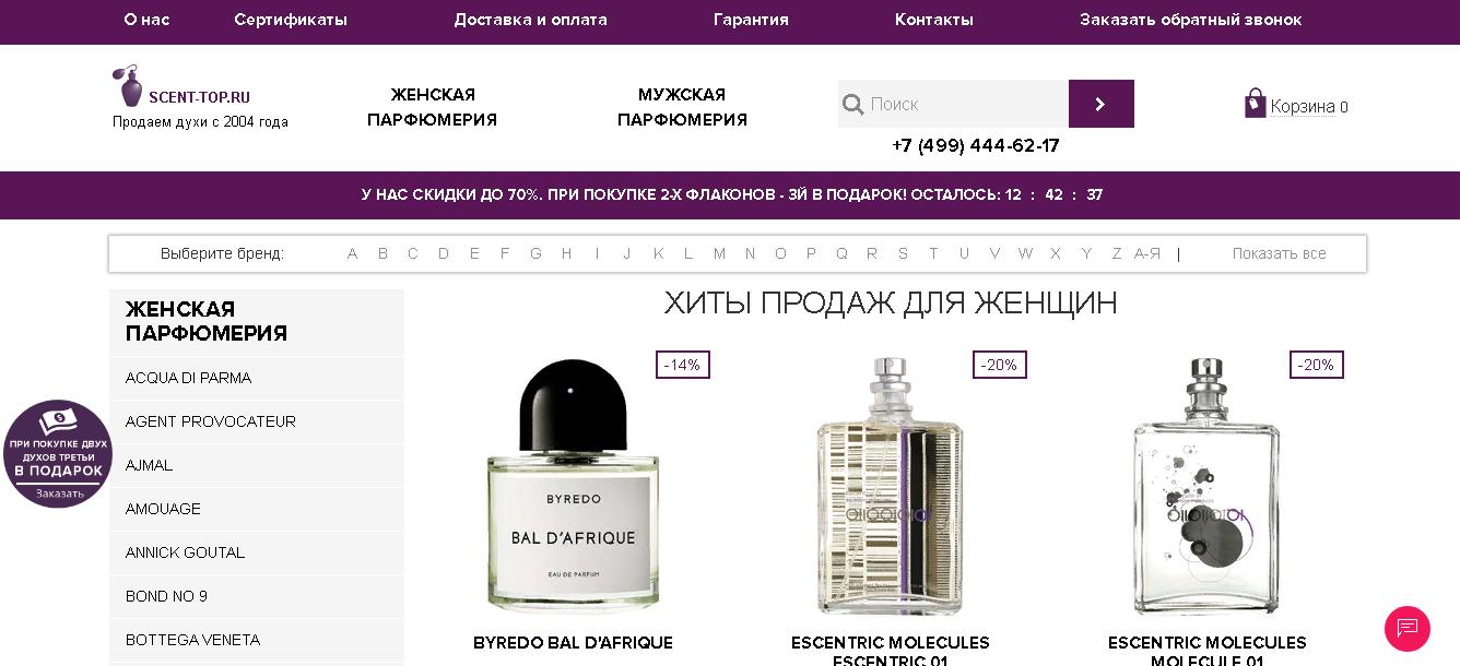крупные магазины парфюмерии